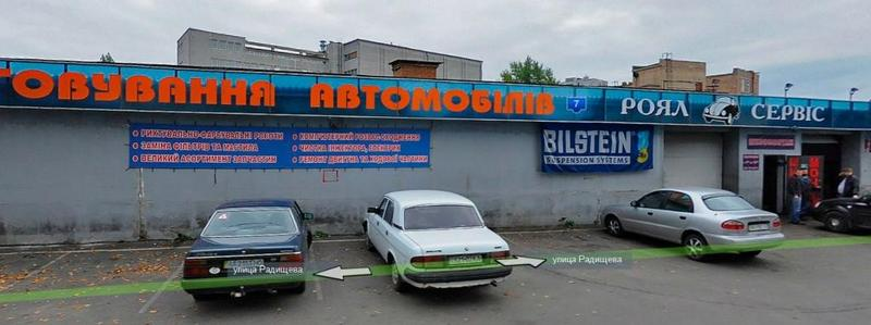 "СТО ""Роял Сервис"" 1"