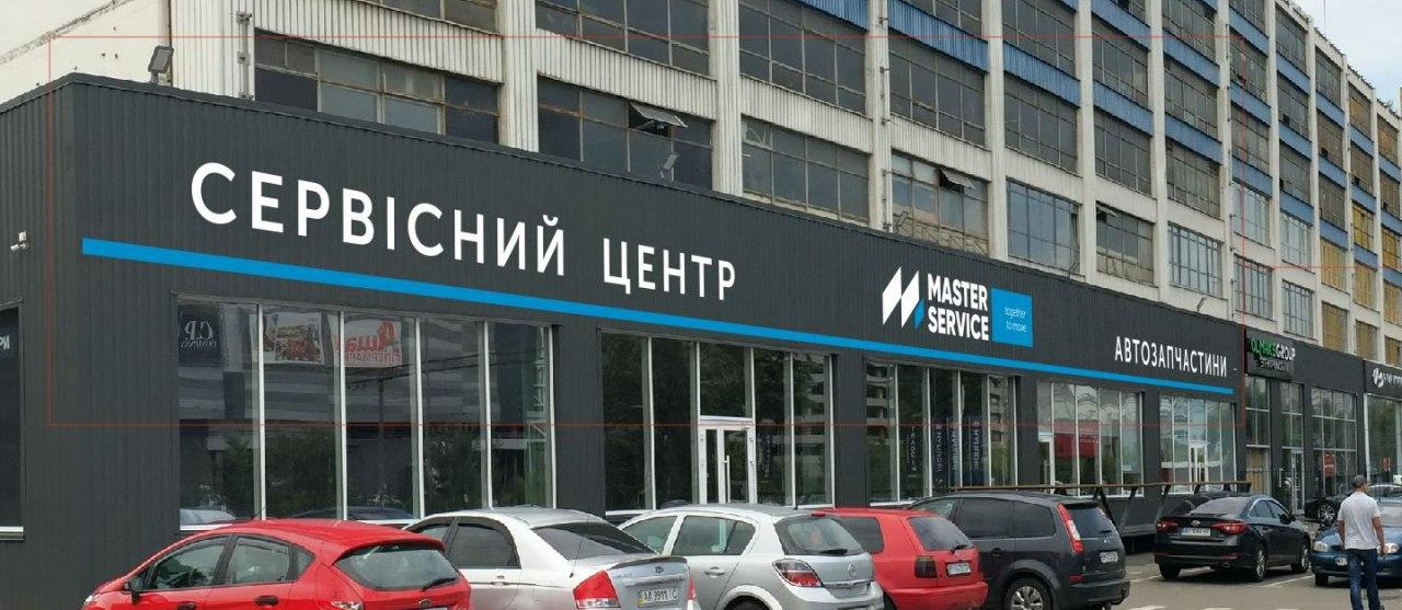 Master Service 1