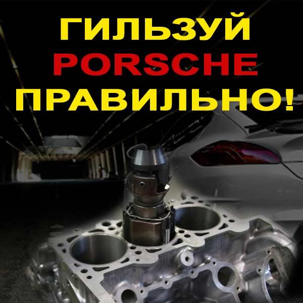 Сервис Порше Prime-Car 5