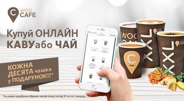 Горячие напитки на WOG! Покупай онлайн десять - плати за девять!