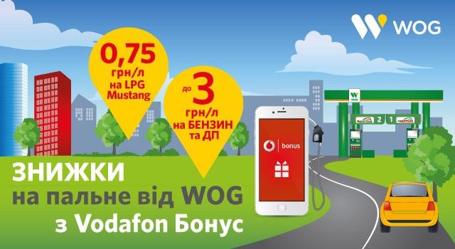 WOG и Vodafone Бонус - скидки на топливо!