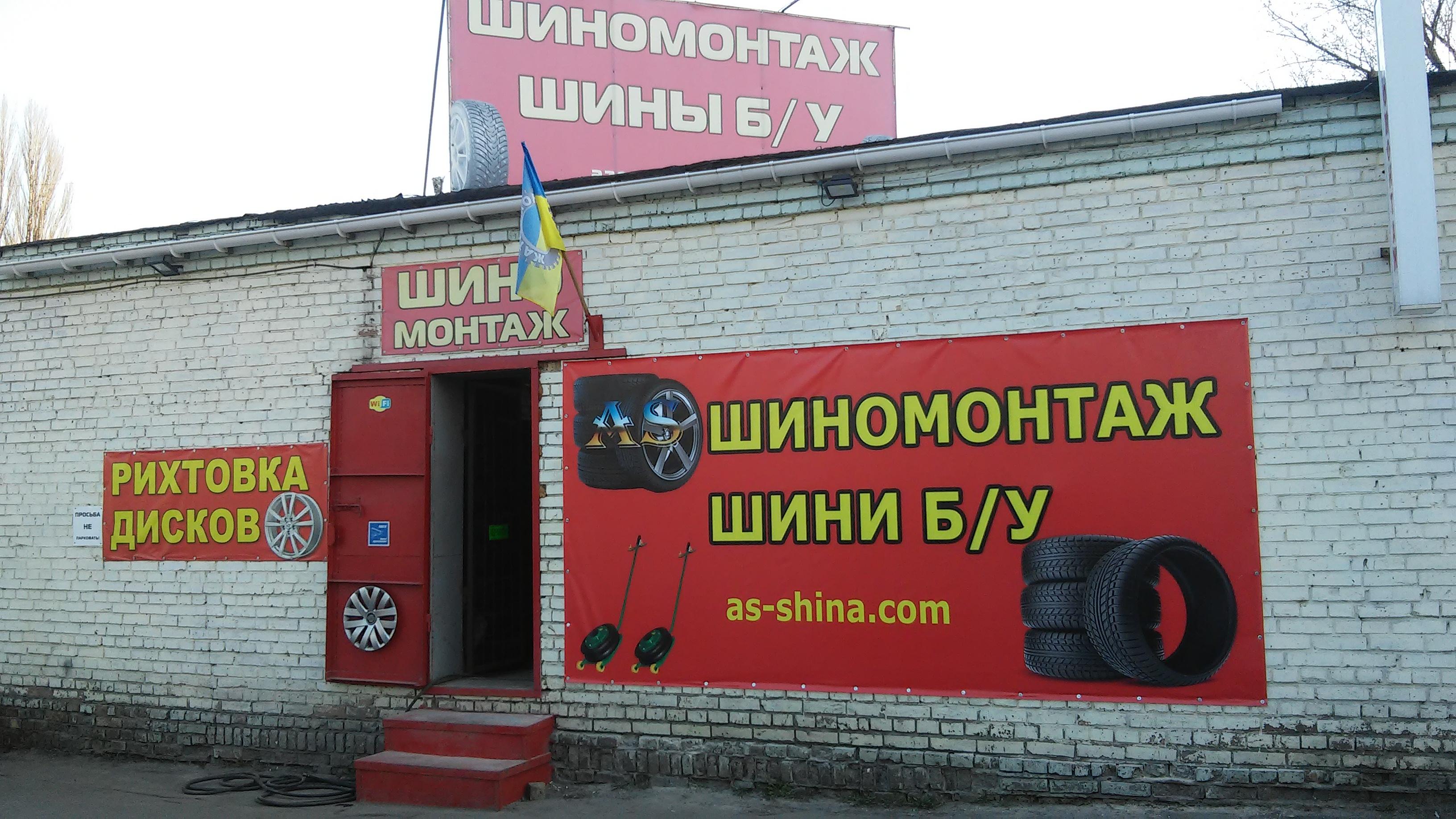 As-Shina 1